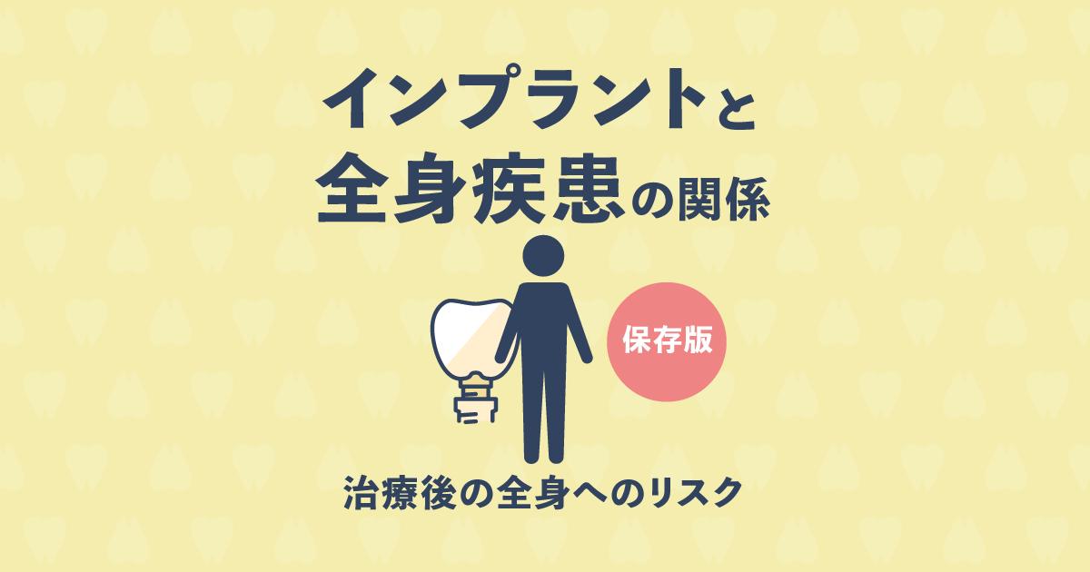 【保存版】インプラントと全身疾患の関係、治療後の全身へのリスク