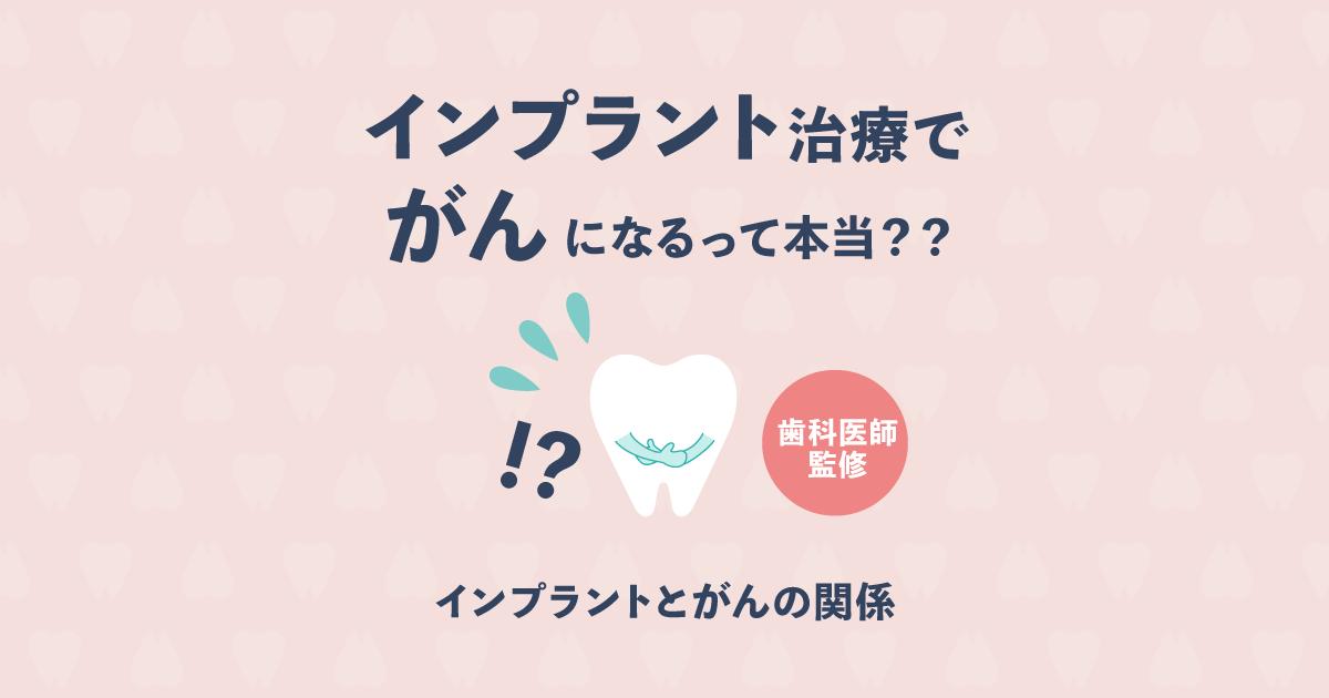 【歯科医監修】インプラント治療するとがんになるって本当?