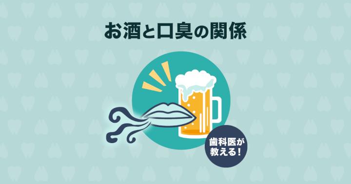 【歯医者さんが教える】お酒と口臭の関係と5つの口臭予防法