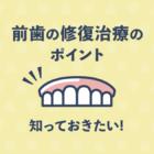 知らなかった!前歯のインプラントや修復治療は、他の歯よりも難しい