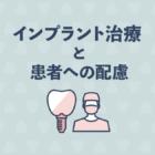 インプラント治療をする際の良い医師を見分けるヒント!前歯・奥歯