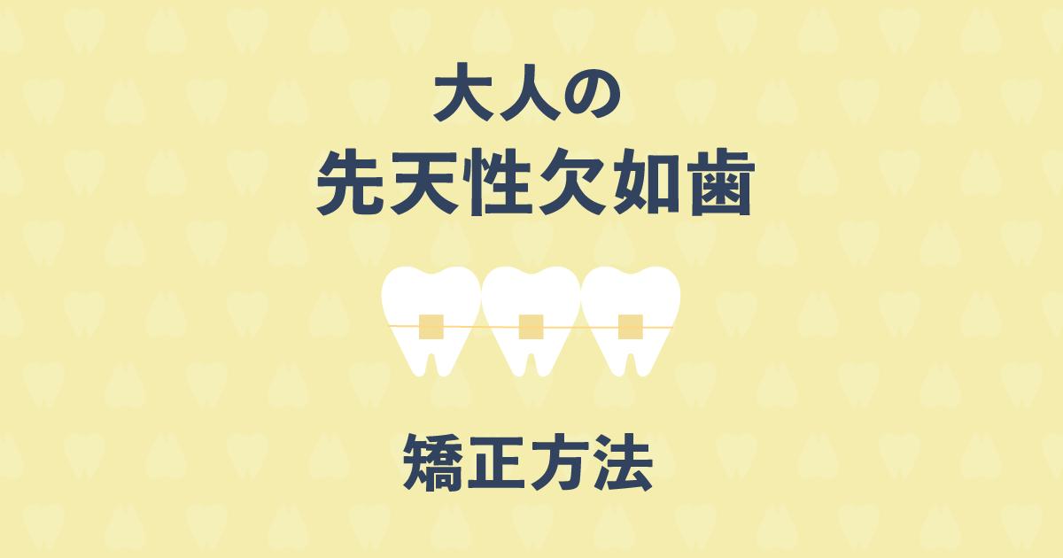 乳歯が抜けない・永久歯が生えてこない!大人の先天性欠如歯の矯正法