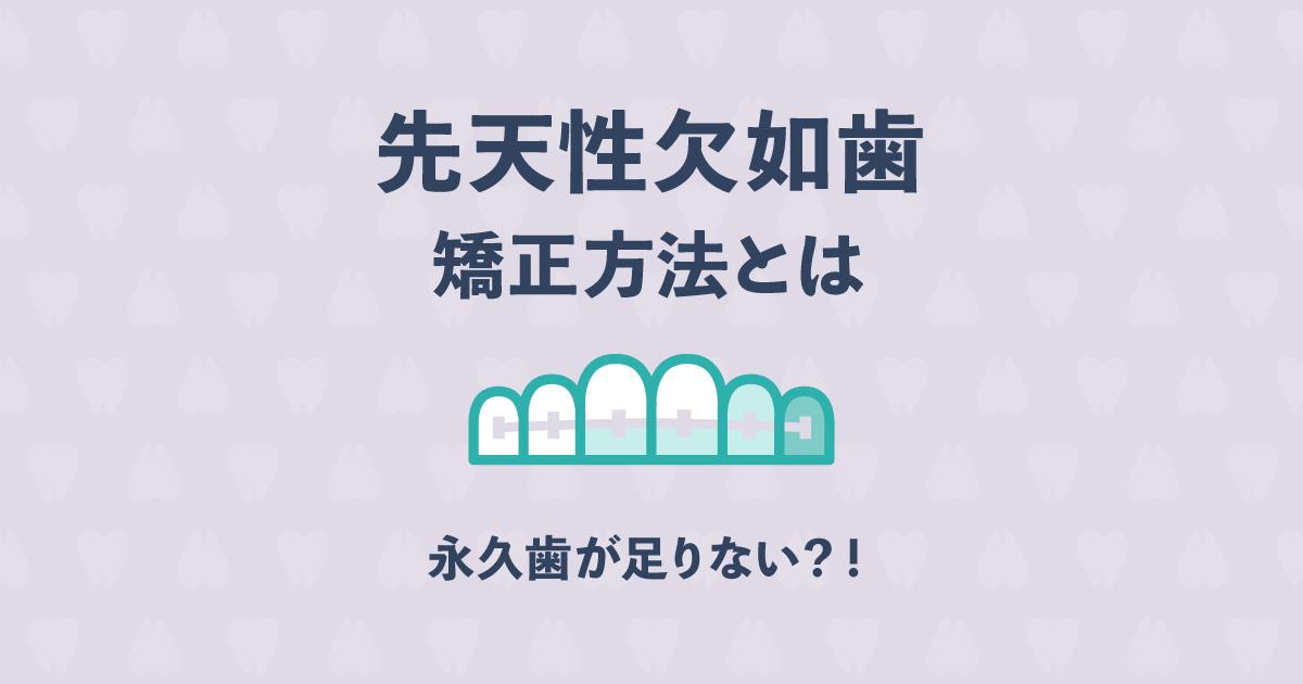 永久歯が足りない子どもが増えてます!先天性欠如歯の矯正方法とは?