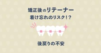 歯列矯正後のリテーナーを1日つけ忘れた!歯並びが元に戻るリスクは?