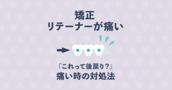 歯列矯正のリテーナーが痛い!もしかして後戻り?痛いときの対処法とは