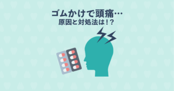 歯列矯正中のゴムかけで頭痛!どうすれば痛みが解消する?鎮痛薬は?