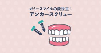歯列矯正で歯茎は引っ込む?アンカースクリューで根本治療
