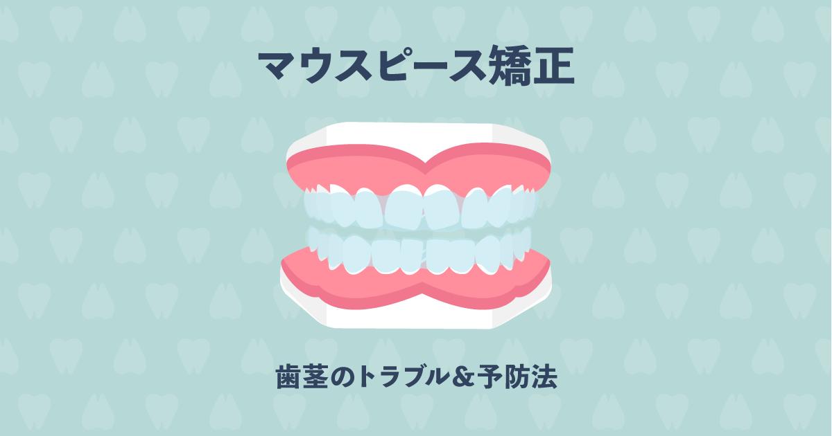 マウスピース矯正で歯茎が痛い・腫れた!歯茎のトラブルと予防法