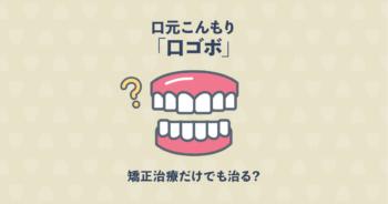 笑うと歯茎が出過ぎちゃう!口元こんもりの口ゴボって矯正で治るの?