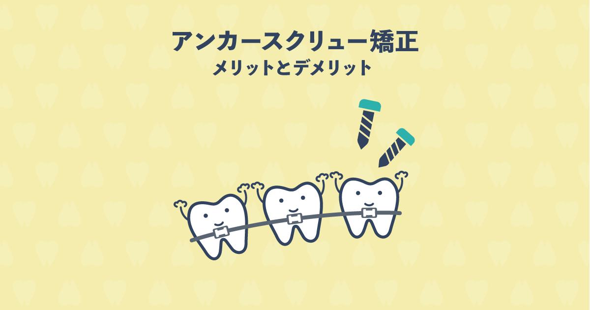 歯茎にネジを刺すだけ?難症例も治療できるアンカースクリュー矯正とは