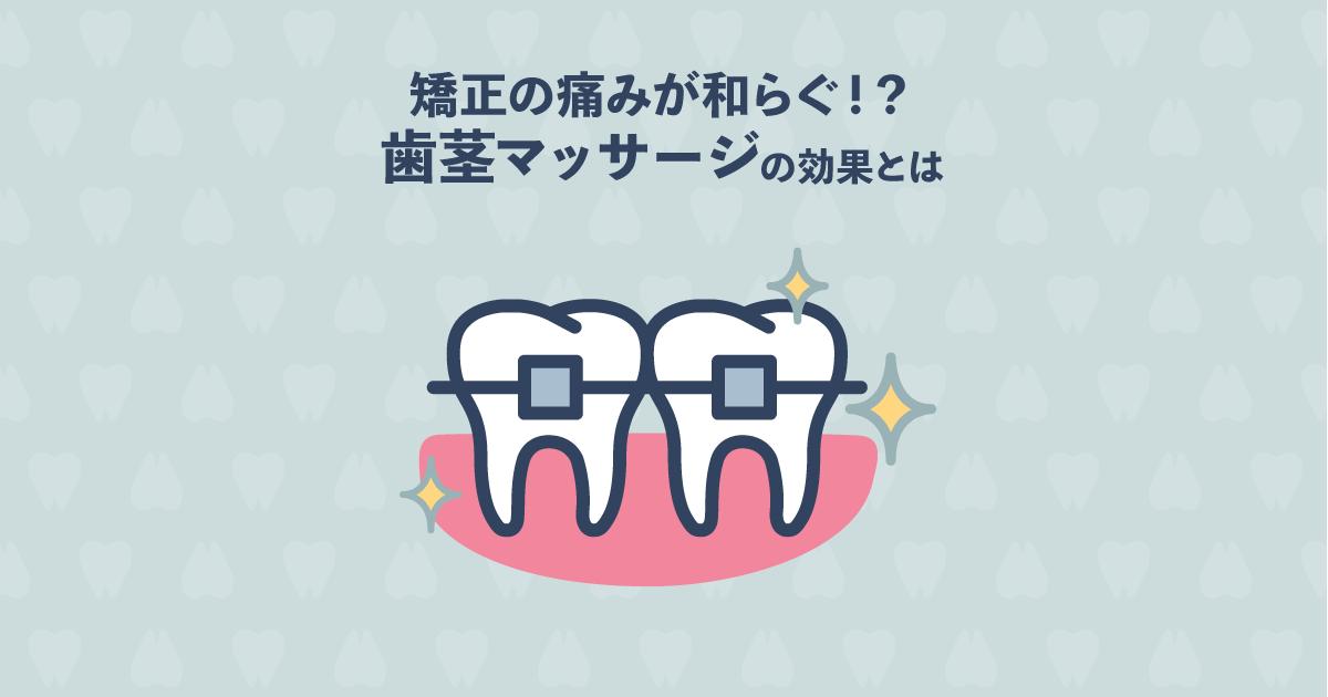 歯茎マッサージで歯列矯正中も快適ライフ!痛みを和らげてリラックス