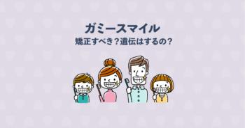 笑うと歯茎が出る!「ガミースマイル」の悩みは歯列矯正で解消できる?