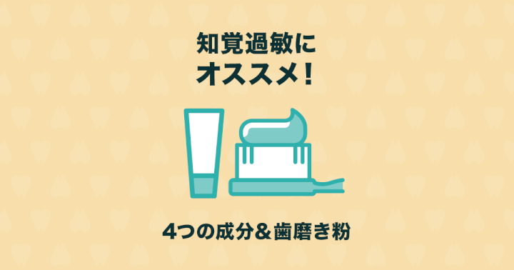 知覚過敏予防におすすめの歯磨き粉3選!注目すべき成分はこの4つ