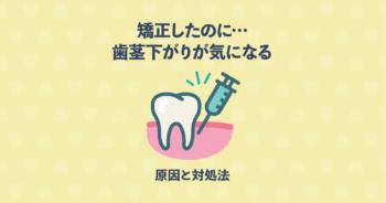 矯正治療したら歯茎が下がった、隙間ができた!原因と3つの改善方法