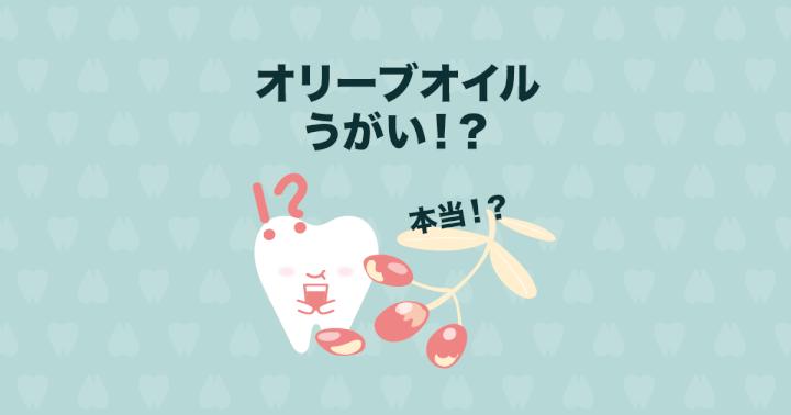 口臭予防にオリーブオイルが効く?オイルプリングの効果を徹底検証