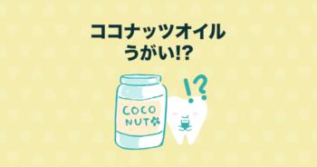 ココナッツオイルうがいは口臭を予防し健康や若さを保つ効果も!?
