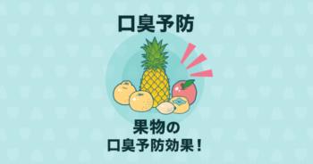 果物を食べて美味しく口臭予防!口臭に効果的な果物の種類と食べ方