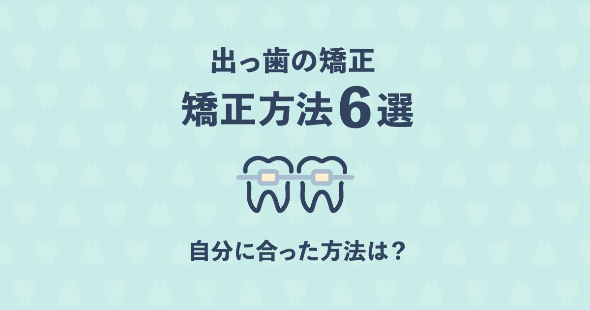 出っ歯の矯正法6選!骨格ごと治すやり方、短期間で矯正するやり方