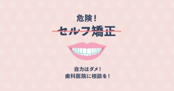出っ歯は自分で治せる?お口周りの筋力トレーニングで歯並びをセルフ矯正