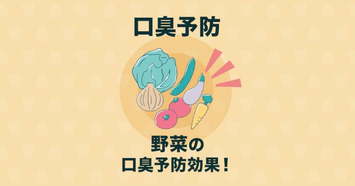 野菜で口臭予防ができるって本当?清掃性食品で口臭を予防しよう