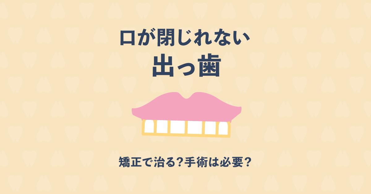 口が閉じれない出っ歯をどうにかしたい!矯正で治る?手術は必要?