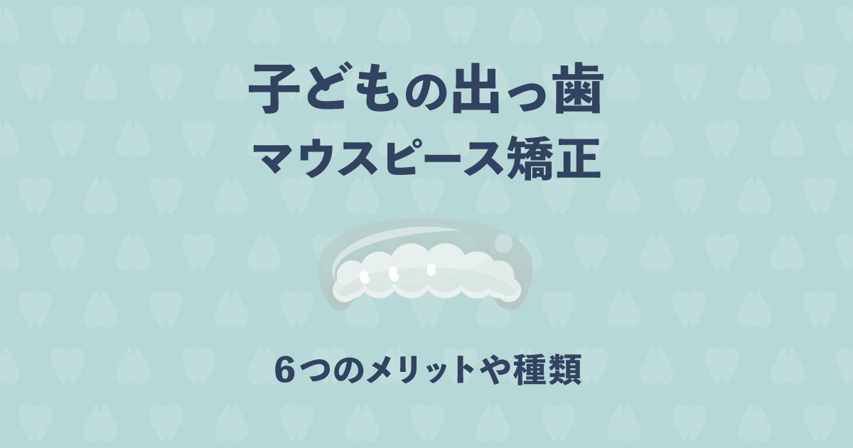 子供の出っ歯はマウスピース矯正がおすすめ!6つのメリットや種類を紹介