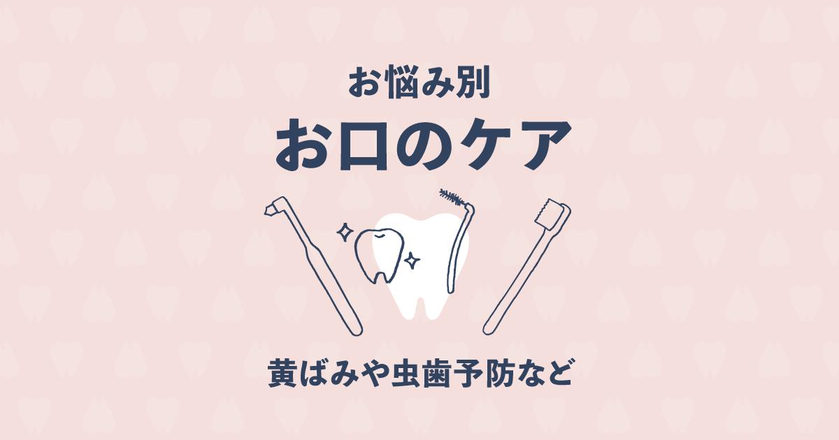 歯茎が浮く、歯の黄ばみ、歯に挟まる、虫歯予防…お悩み別ケア商品