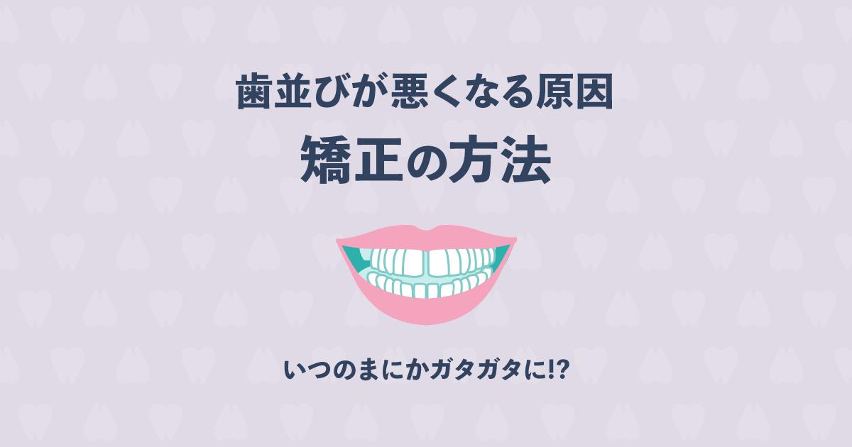 下の歯が内側に倒れてガタガタ!歯並びが悪くなる12の原因と矯正の方法