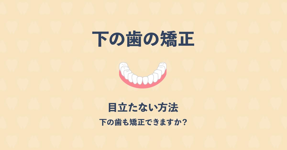 目立たない矯正で下の歯も治せる?コスト面でもお得な治療法を知りたい!