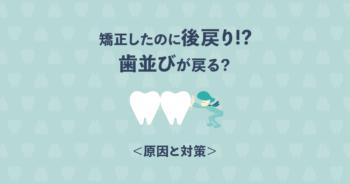 なぜ?矯正したのに後戻り!元の歯並びに戻ってしまう5つの原因と対処法