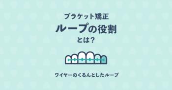 なぜワイヤーにループがあるの?外科手術や抜歯が必要ない矯正方法