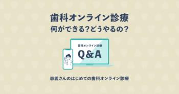 【患者さん向け】はじめての歯科オンライン診療|なんでもQ&A
