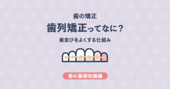 【基礎知識編】歯の矯正って何?どうやって歯並びをよくするの?