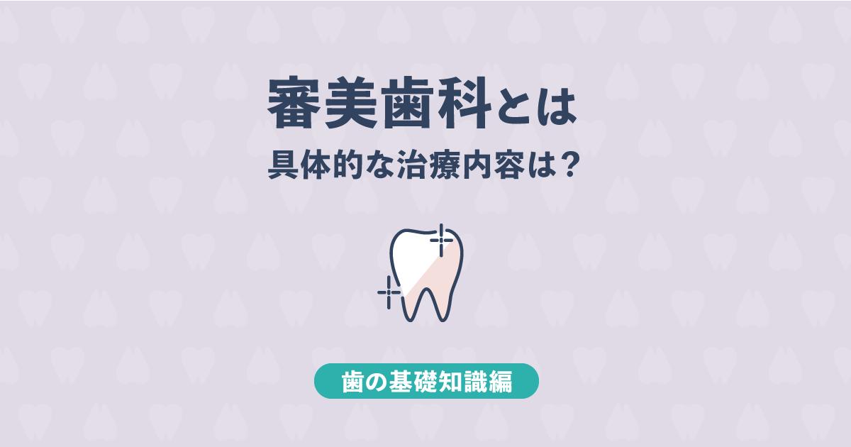 【基礎知識編】審美歯科とは?一般歯科との違いと治療メニュー