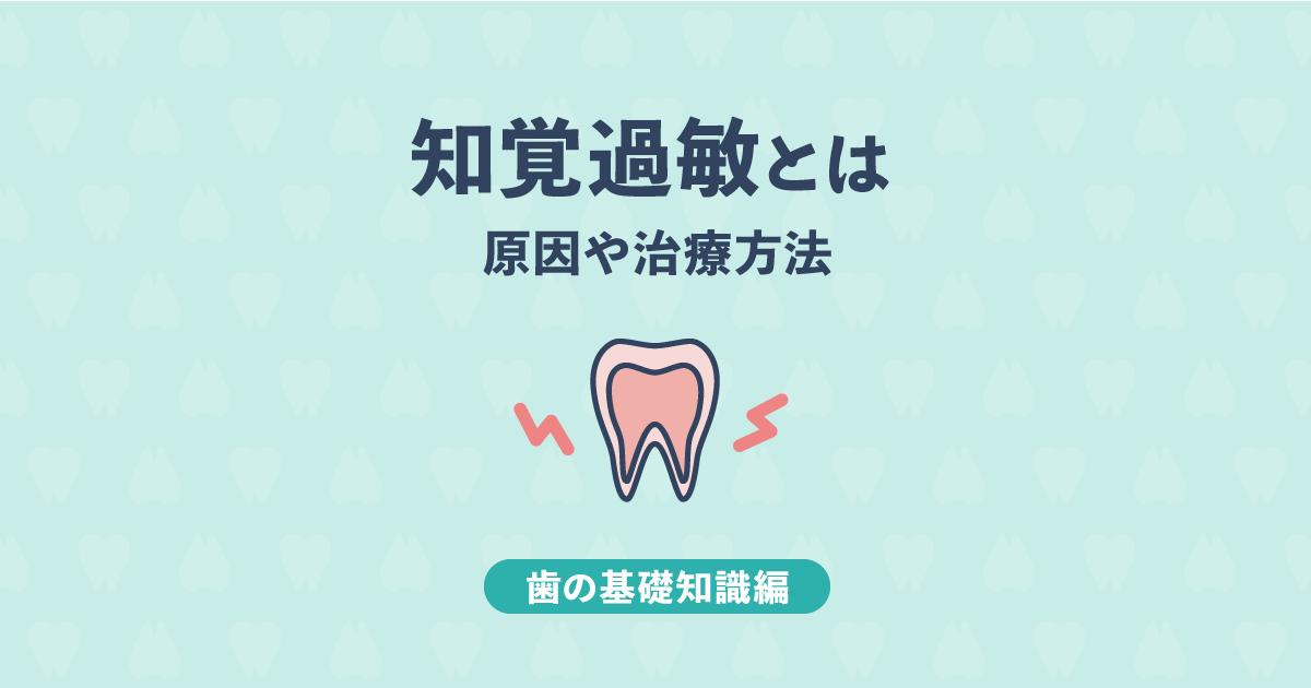 【基礎知識編】知覚過敏とは?原因や虫歯との見分け方、治療方法