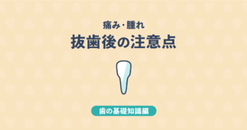 【基礎知識編】抜歯後の痛みや腫れ、いつまで?抜歯後の注意点をチェック