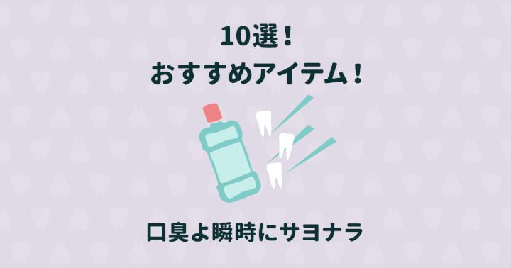 口臭をサッと予防できる人気アイテムおすすめ10選