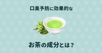 口臭はお茶で予防できる!口臭予防に効果的なお茶の選び方