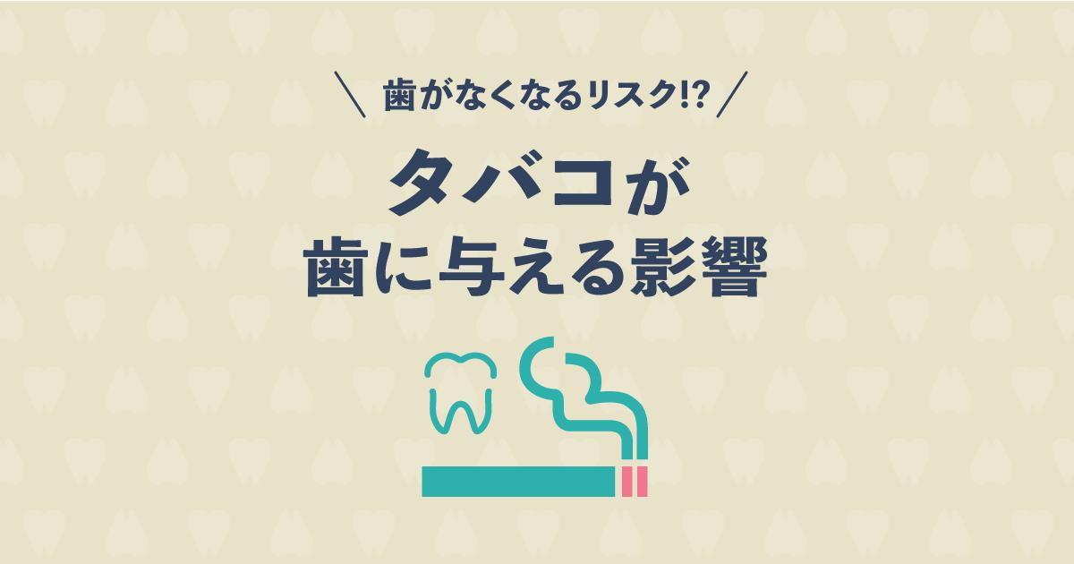 タバコが歯に与える影響とは?歯がなくなるリスクが高いだけじゃない!