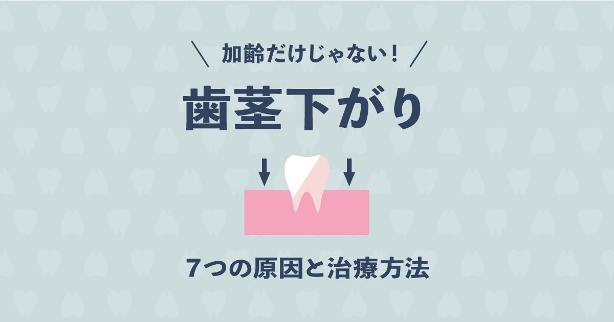 歯茎はなぜ下がる?加齢だけじゃない歯茎下がりの7つの原因と治療法