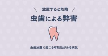 虫歯を放置すると起こる危険がある本当に恐い5つの病気とは?