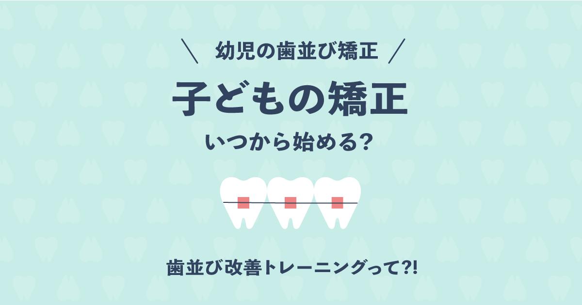 幼児の矯正、いつから始める?子供にも簡単な歯並び改善トレーニングとは