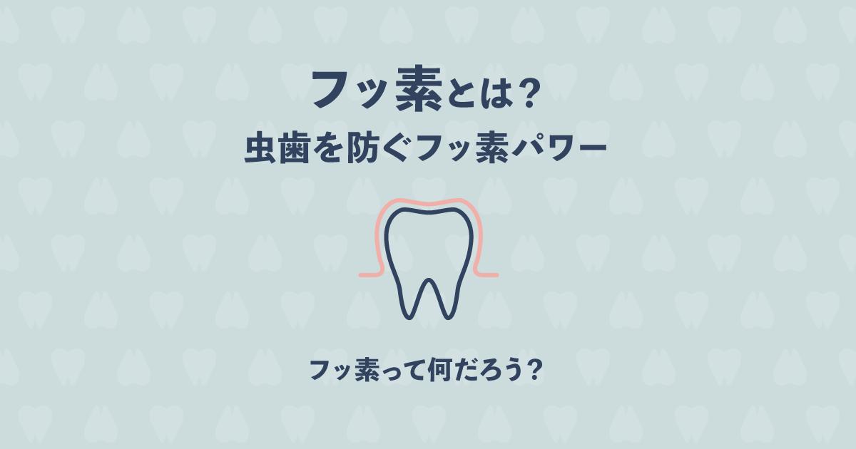 フッ素とは何?安全なの?虫歯を防ぐフッ素パワーの秘密に迫ってみた