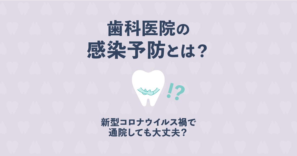 歯科医院の感染予防とは?新型コロナウイルス禍で通院しても大丈夫?