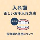 【保存版】入れ歯の正しいお手入れ方法と洗浄剤の使用について