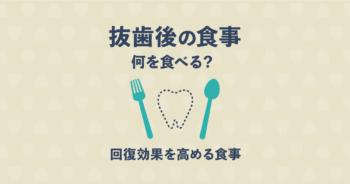 抜歯後の食事、何を食べればいいの?回復効果を高める食事、ダメな食事
