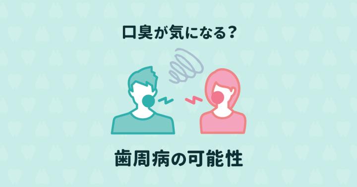 口臭の原因のほとんどは歯周病だった!?口臭との関係と5つの予防法