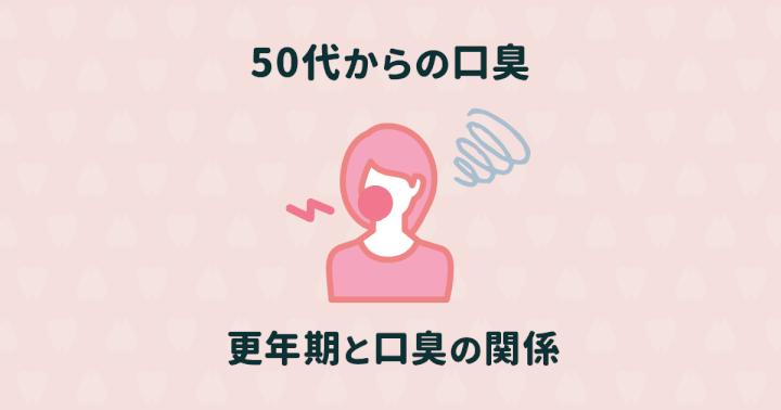 更年期と口臭との関係|50代からの口臭ケアと予防法