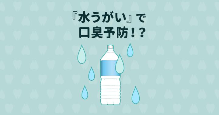 水で口臭をなくす方法!口臭の原因と水うがいが良い理由