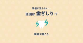 頭痛が治らない原因は「歯ぎしり」だった!?歯ぎしりは治せる?【歯科医監修】